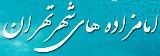امام زاده هاي شهر تهران